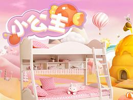 《双层儿童床》详情页面