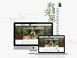 和芳苑网页设计+手机端设计GUI