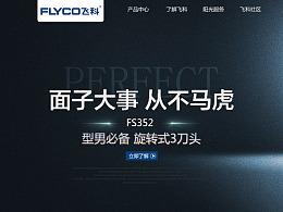 电子产品官网