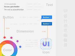 UI设计规范编辑器