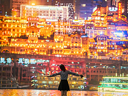 晚安重慶 by monkeyivan