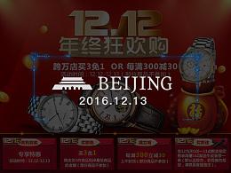 北京表-京东POP店-双12页面