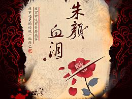 书籍封面设计-谋杀之谜LOGO设计及推广(原创)