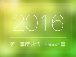 2016第一季度banner总结