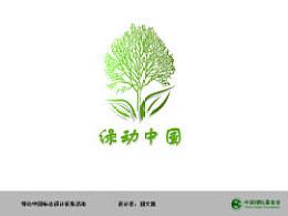 绿动中国植树造林