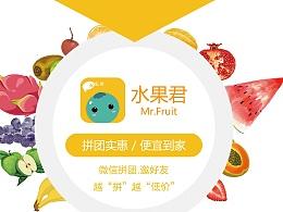 水果君宣传单