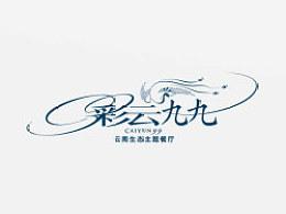 彩云九九餐厅形象设计