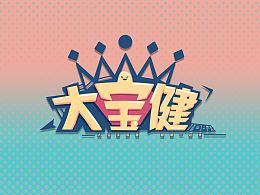 《大宝健》栏目logo动画
