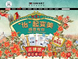ISDIN 周年庆首页