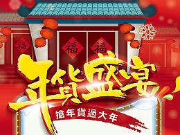 电商微商海报字体设计分享之春节