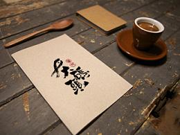 苏州大码头主题餐厅书法标志设计