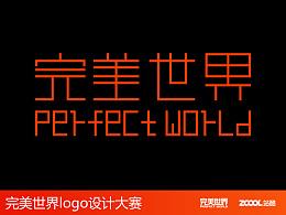 完美世界LOGO设计及周边
