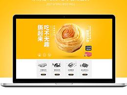 乐锦记春季清新日常首页设计/手撕面包/糕点/面包/简约首页设计
