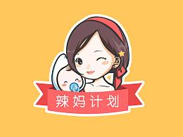 【辣妈计划】Logo形象和表情设计