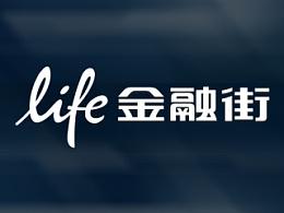 Life金融街APP界面