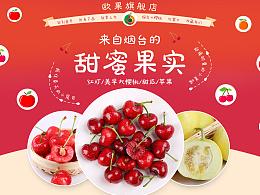 天猫水果苹果红富士樱桃甜瓜首页