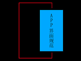 APP用户界面设计规范