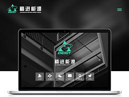 AEE  精进能源企业网站改版