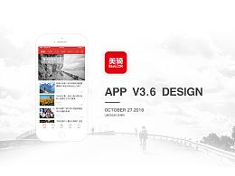 美骑APP V3.6 UI