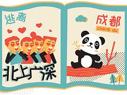 视知视频:MG动画,中国哪座城市最有资格排第五