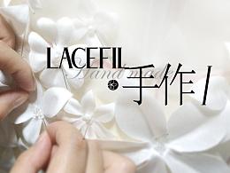 LACEFIL · 手作 I