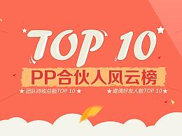 活动专题-top10