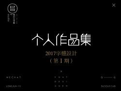| 2017字体练习| 第Ⅰ期