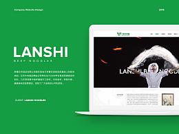 LANSHI NOODELS 兰世牛肉面品牌官网设计