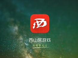 西山居游戏-iOS v1.0