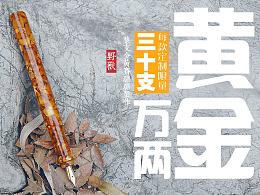 【野兽】手工钢笔制作[黄金时代]