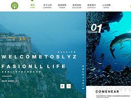 旅游官网—森林鱼庄