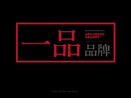 【一品】品牌设计网页字体logo画册网页摄影中国风商业家居创意境高手背景山云风景茶品味超神爆款