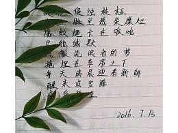 2016年的一首诗
