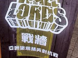 2012亚洲战墙涂鸦比赛中国赛区