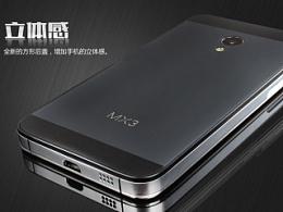 魅族MX3手机壳宝贝详情页宝贝描述