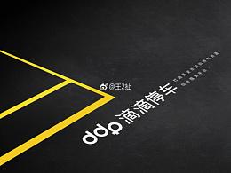 停车资源整合平台:logo以及vi