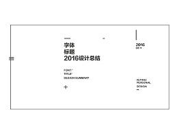 2016年字体与标题设计