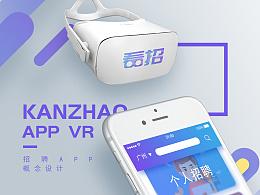 看招-VR招聘APP丨概念设计丨KanZhao