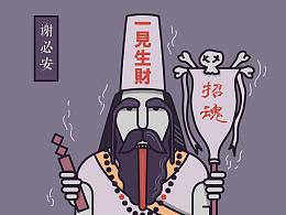 插画—黑白无常/谢必安+范无救