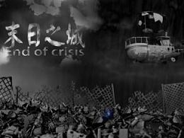 定格动画《末日之城》幕后制作