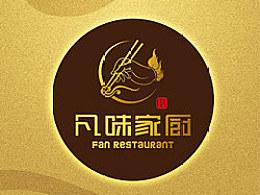 凡味家厨品牌形象标志设计