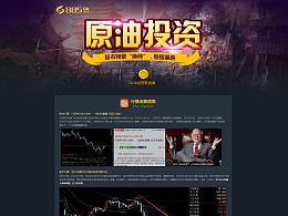 2016年3月专题 股市换帅  原油投资专题   金融行业专题