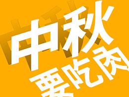 临摹不完整、小作品、电商设计。banner、海报、食品设计、
