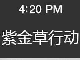 2016年南京紫金草行动