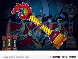 古韵新辉—龙首奖杯设计
