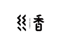 丝香-非物质文化遗产香云纱染整技艺