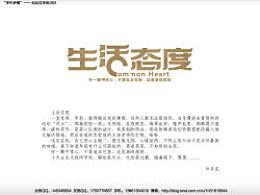 """""""字作多情""""---刘兵克字体日记(第二十五期)"""