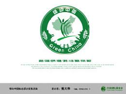 绿色中国和谐世界