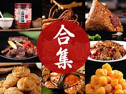 【乐道品牌设计】2016食品拍摄合集美食详情设计中国风美食合集牛肉 粽子 奶茶 坚果