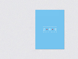 艺和堂画册设计